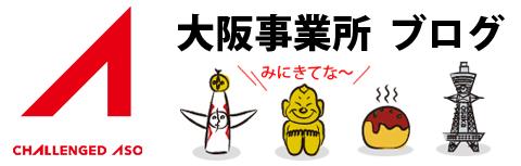 チャレンジド・アソウ 大阪事務所ブログ