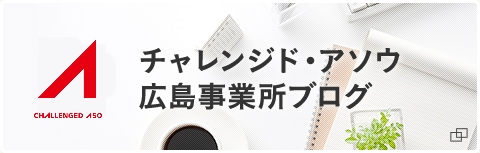 チャレンジド・アソウ 広島事務所ブログ