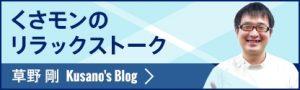 くさモンのリラックストークブログへ移動する