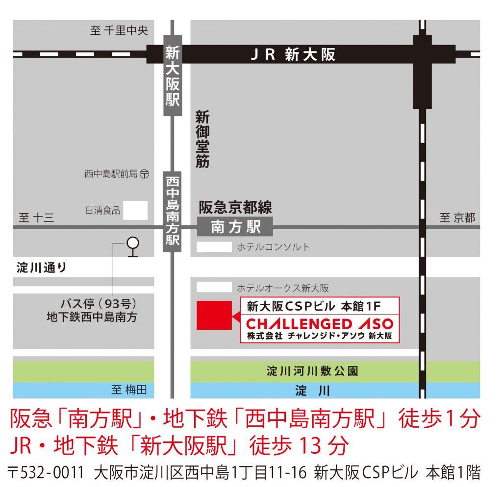 新大阪事業所のマップ