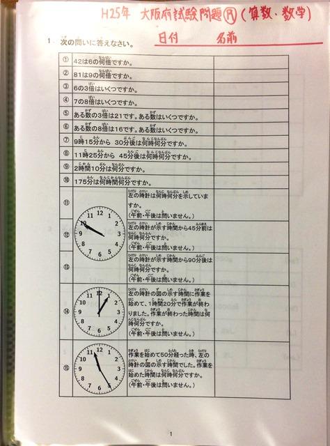 時計の読み方や時刻の問題