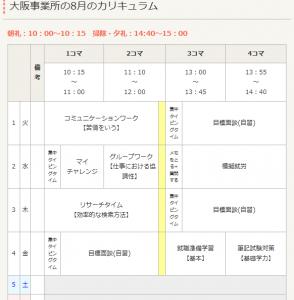 大阪事業所カリキュラム画像
