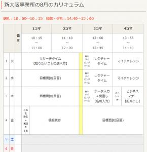 8月新大阪カリキュラム画像