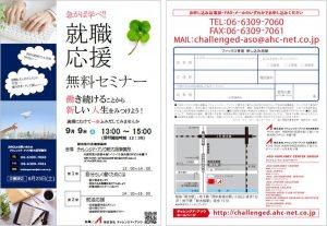 9月9日土曜日の13時から15時で障害者を対象とした就職セミナーを開催します。お申込みは電話かメールかFAXでお願いします。電話番号06-6309-7060 メールアドレスはchallenged-aso@ahc-net.co.jp FAX番号は06-6309-7061