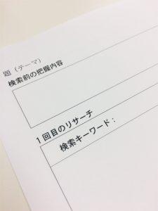 リサーチタイム用紙