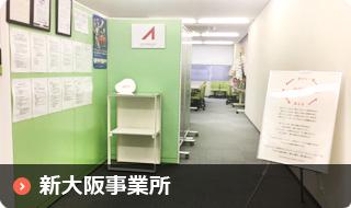 新大阪事業所