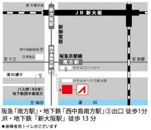 新大阪事業所 アクセス