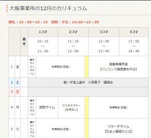12月カリキュラム表 大阪
