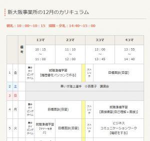 12月カリキュラム表 新大阪