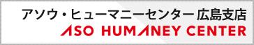 アソウヒューマニーセンター広島支店