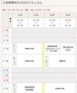 大阪事業所1月のカリキュラム