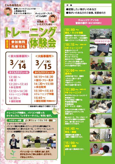 チャレンジド・アソウトレーニング体験会チラシ(3月)