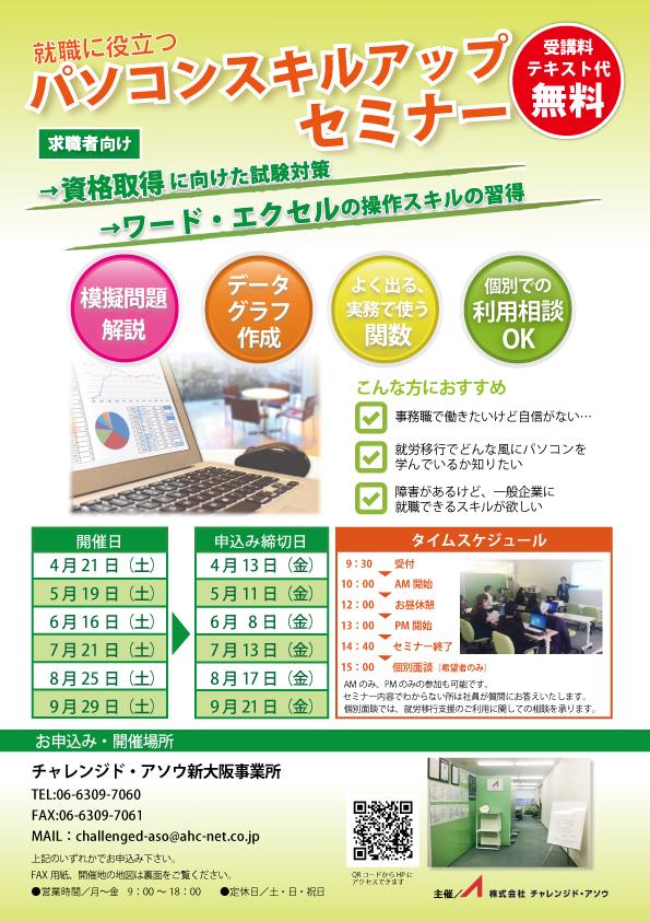 PCスキルアップセミナー チラシ