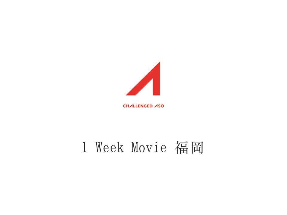 1weekmovie福岡
