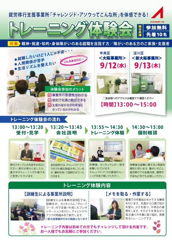 2018年9月トレーニング体験会