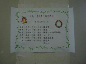 クリスマス会スケジュール