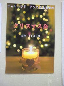 クリスマス会ポスター
