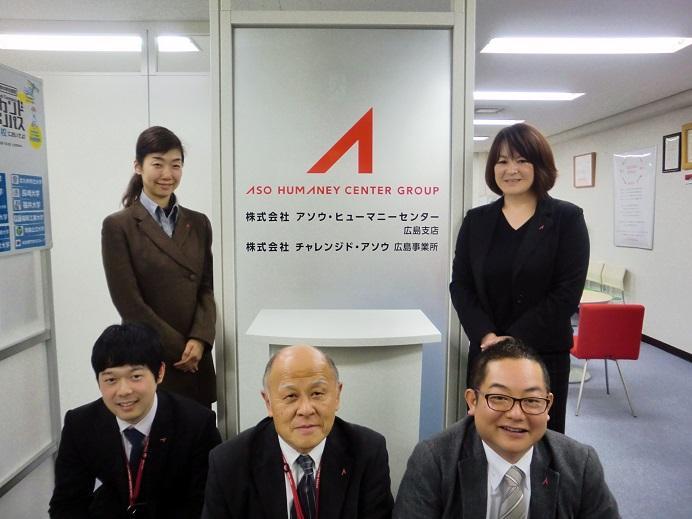 広島事業所社員集合
