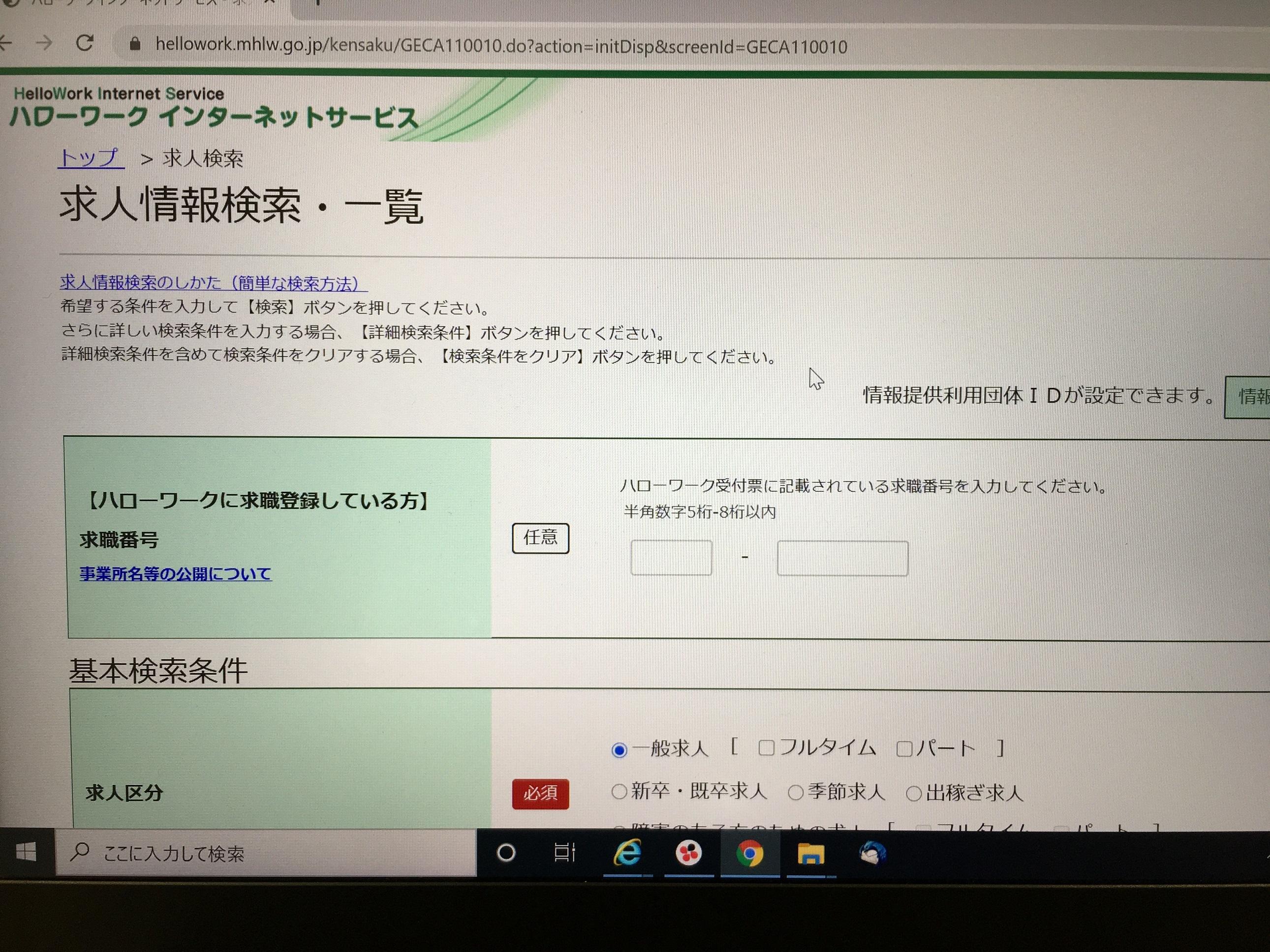 インターネット 求人 検索 ハローワーク