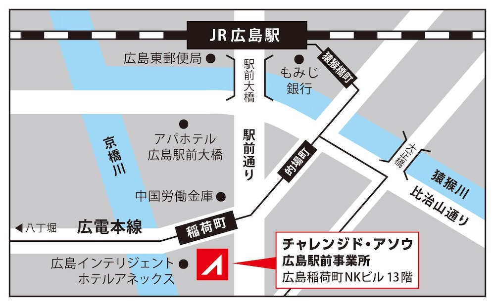 広島駅前事業所MAP