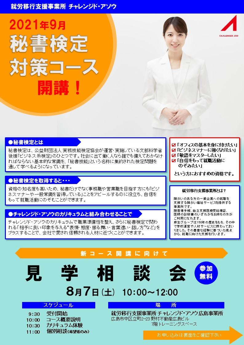 【広島事業所】8月7日(土)「秘書検定対策コース」見学相談会